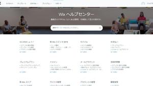 エディタなどの不具合等のご連絡はWix.comサポートセンターへお願い致します。