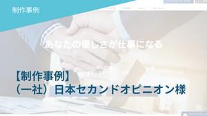 【制作事例】(一社)日本セカンドオピニオン様