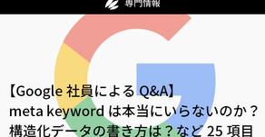 [Google社員によるQ&A]meta keywordは本当にいらないのか?構造化データの書き方は?など25項目