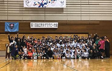 第1回狛江市タグラビー大会.jpg