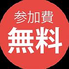 参加費無料 WiX×エキテン店舗web集客セミナー