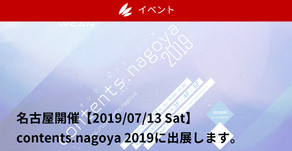 contents.nagoya2019に出展します!