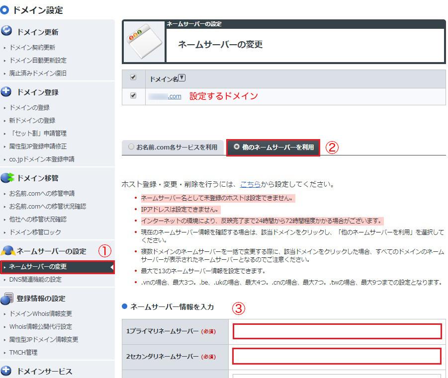 ドメインの接続方法|ネームサーバの変更