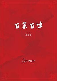 百菜百味銀座店(ディナーメニュー).jpg