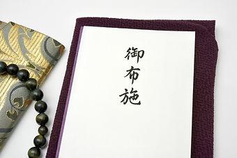 お布施|大慶寺.jpg