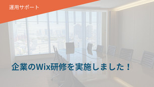 企業のWix研修を実施しました。