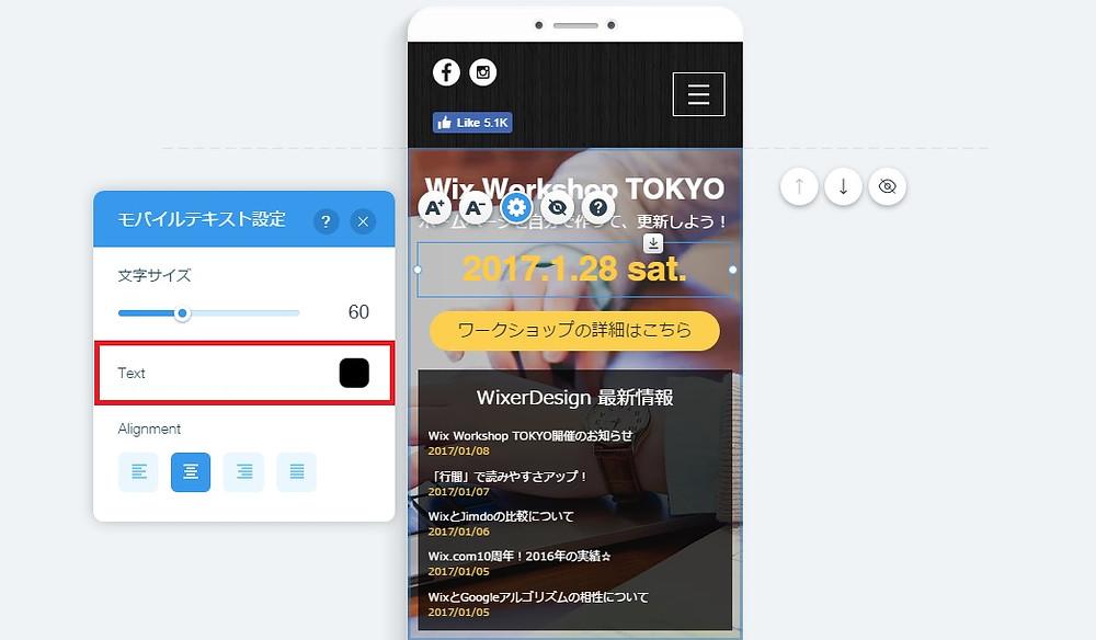 wixモバイルエディタのテキストカラーが変更可能に!