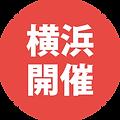 横浜開催 WiX×エキテン店舗web集客セミナー