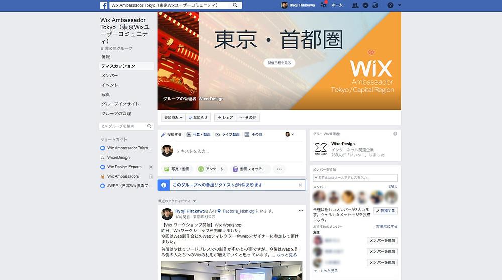 Wix Ambassador Tokyo(東京Wixユーザーコミュニティ)
