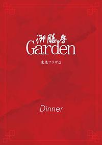 御膳房Garden銀座店(ディナーメニュー).jpg