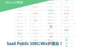 SaaS Public 100にWixが選出!