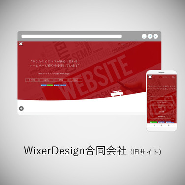 WixerDesign Inc(旧サイト)