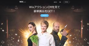 Wixキャンペーン開始!応募締切:2017年2月8日まで