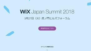 Wix Japan Summit 2018 開催!