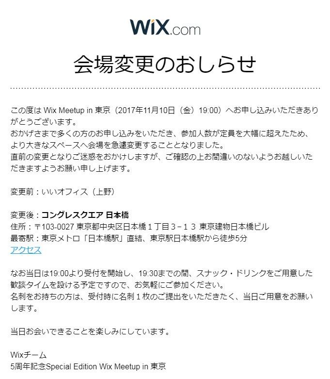 11月10日のWixミートアップ会場変更のお知らせ