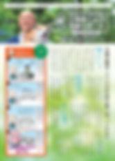 市政レポート_Vo14.jpg