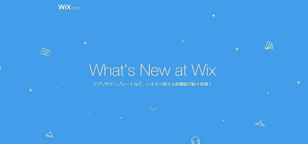 Wix新機能が続々と登場!