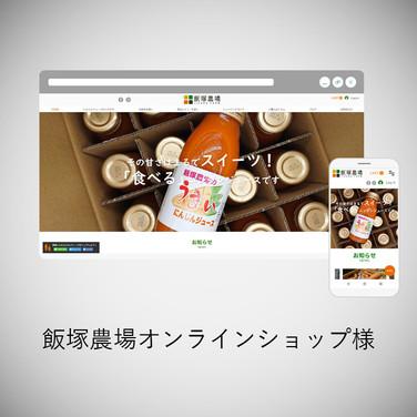 飯塚農場オンラインショップ様