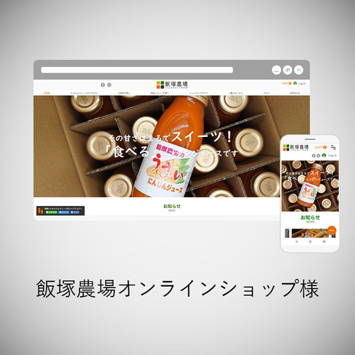 Iizuka Farm Online Shop