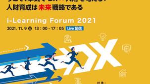 『アイ・ラーニングフォーラム2021 今こそ、本気でDX×人財を考える!人財育成は未来戦略である』に 代表 吉田が登壇致します。