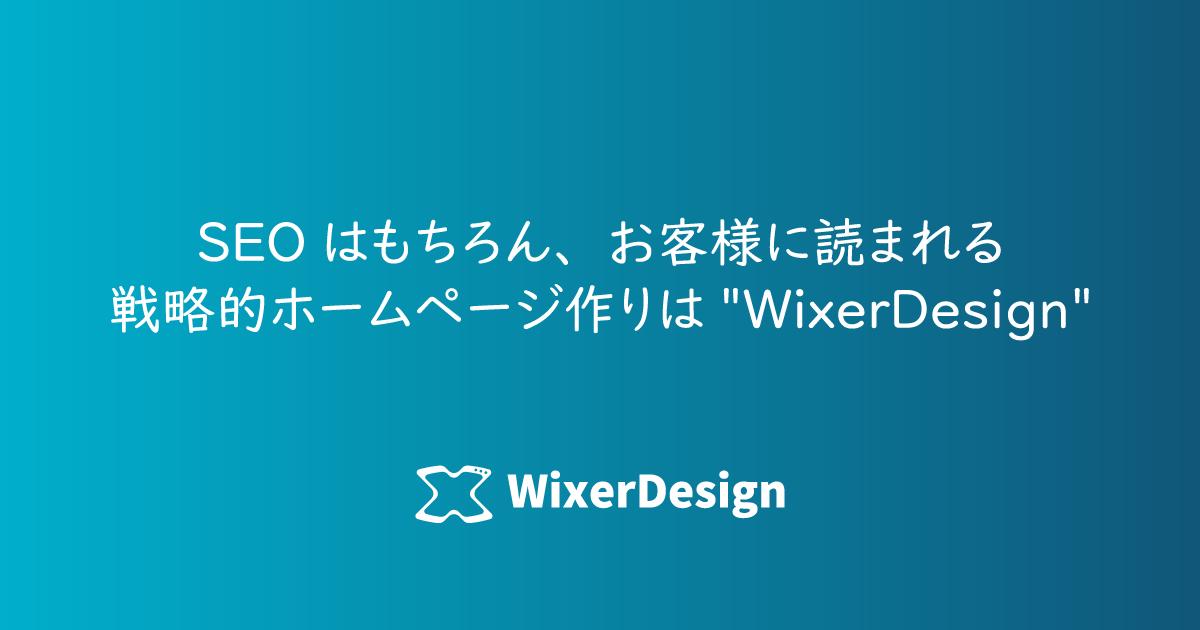 Wix専門のホームページ制作会社   Wixパートナー   Webデザイン Webマーケティング   Wixサポート WixerDesign Wix.com