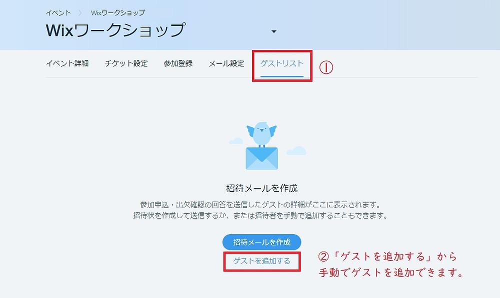 【Wixイベントアプリが手動でゲストを追加可能に!】