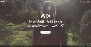 Wix.comリニューアル!
