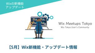 【5月】Wix新機能・アップデート情報