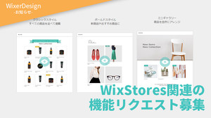 WixStores関連の機能リクエスト募集