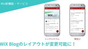 WiX Blogのモバイルレイアウトが変更可能に!