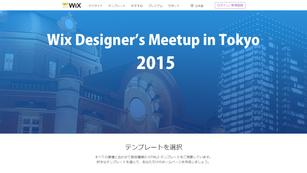 Wix Designer's Meetup in Tokyo 2015