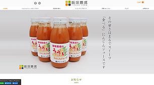 飯塚農場オンラインストア.jpg