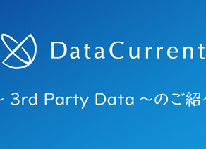 DataCurrent ~3rd Party data~のご紹介