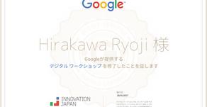 GoogleでWebの基礎を学び、自身のサイト運営に役立てよう!