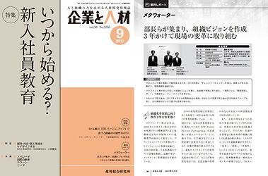 【事例レポート】メタウォーター株式会社様