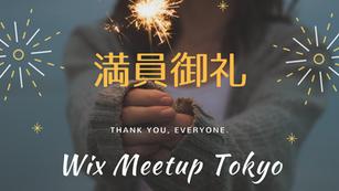 Wix Meetup Tokyoの申込締切のお知らせ