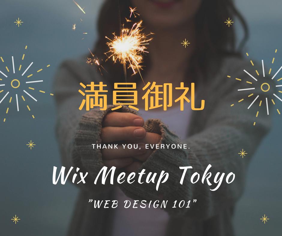 Wix Meetup Tokyoの申し込みを締め切らせて頂きます!