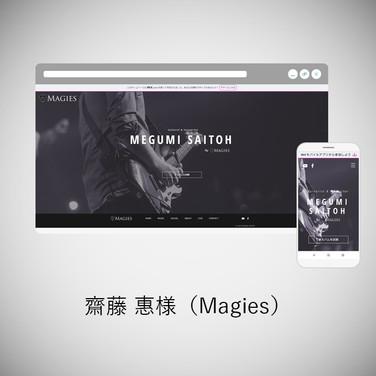 齋藤 惠様(Magies)