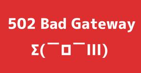 「502 Bad Gateway」ってなに?!
