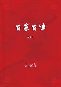 百菜百味銀座店(ランチメニュー).jpg