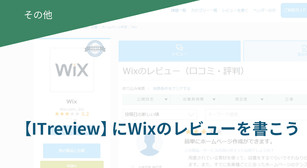 【ITreview】にWixのレビューを書こう!