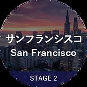HAX-Tokyo|サンフランシスコ|stage2.png