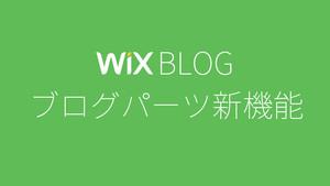 【旧】Wixブログパーツの新機能