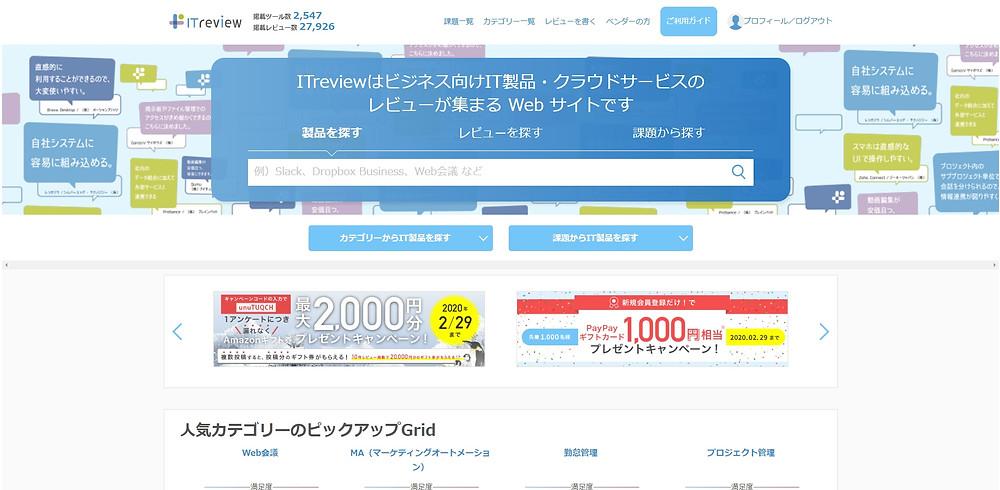 B2Bレビュープラットフォーム【 ITreview 】