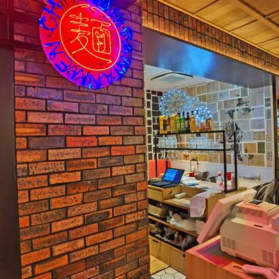 四川担々麺1841 四川料理 担々麺