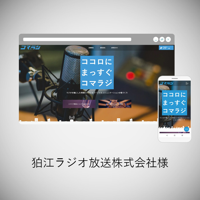 狛江ラジオ放送株式会社様