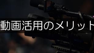 動画活用のメリット