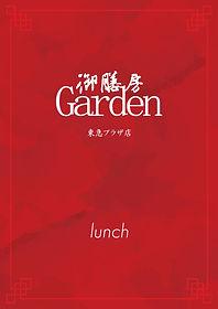 御膳房Garden銀座店(ランチメニュー).jpg
