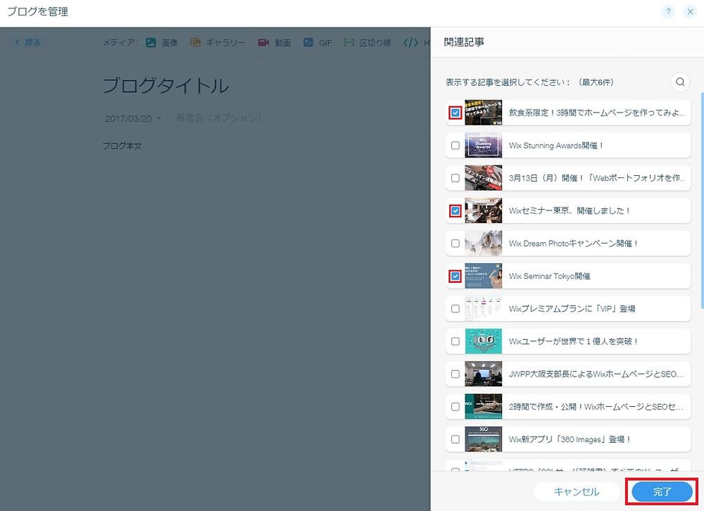 wixブログパーツの新機能「関連記事」