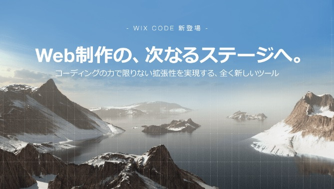 次なるステージへ!Wix Code発表